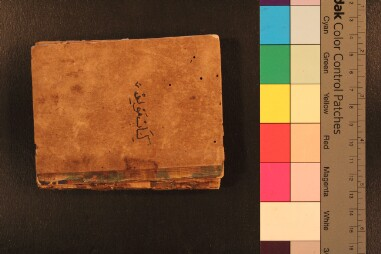 Archival Records From Digitising Malay Writing In Sri Lanka